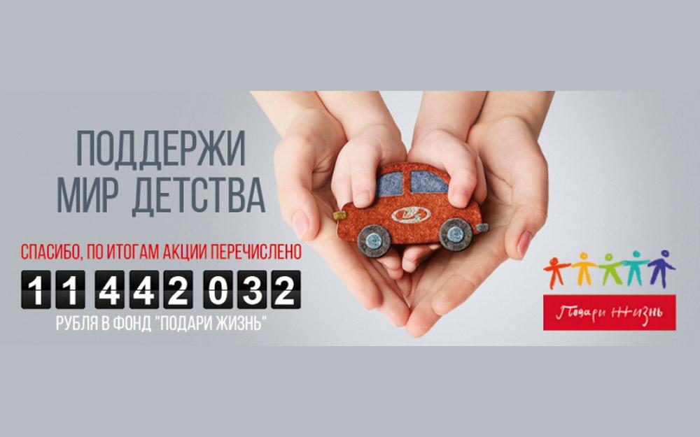 Клиенты LADA собрали более 11 миллионов рублей для подопечных фонда «Подари жизнь».
