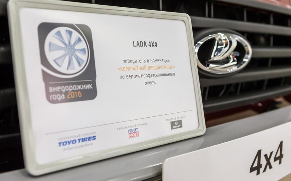 LADA 4х4 удостоен титула «Внедорожник года-2016».