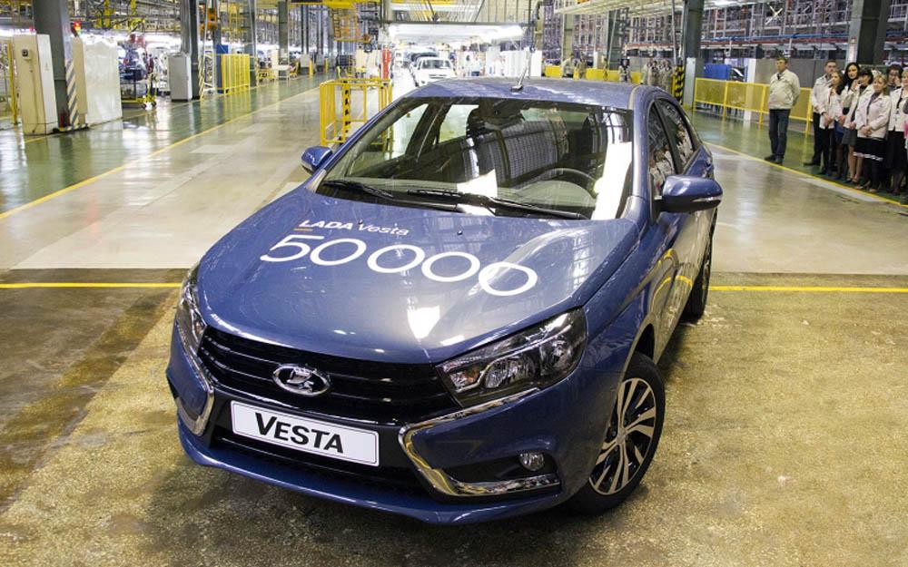 LADA выпустила 50-тысячную Vesta