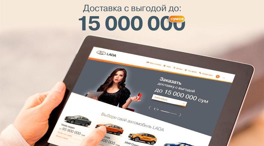 Впервые! Уникальное предложение! Закажите доставку автомобиля с выгодой до 15 миллионов сумов!