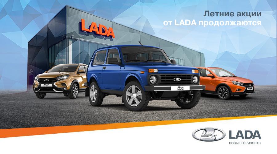 Акции от LADA продолжаются!