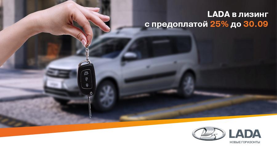 Автомобили LADA в лизинг с предоплатой от 25%!